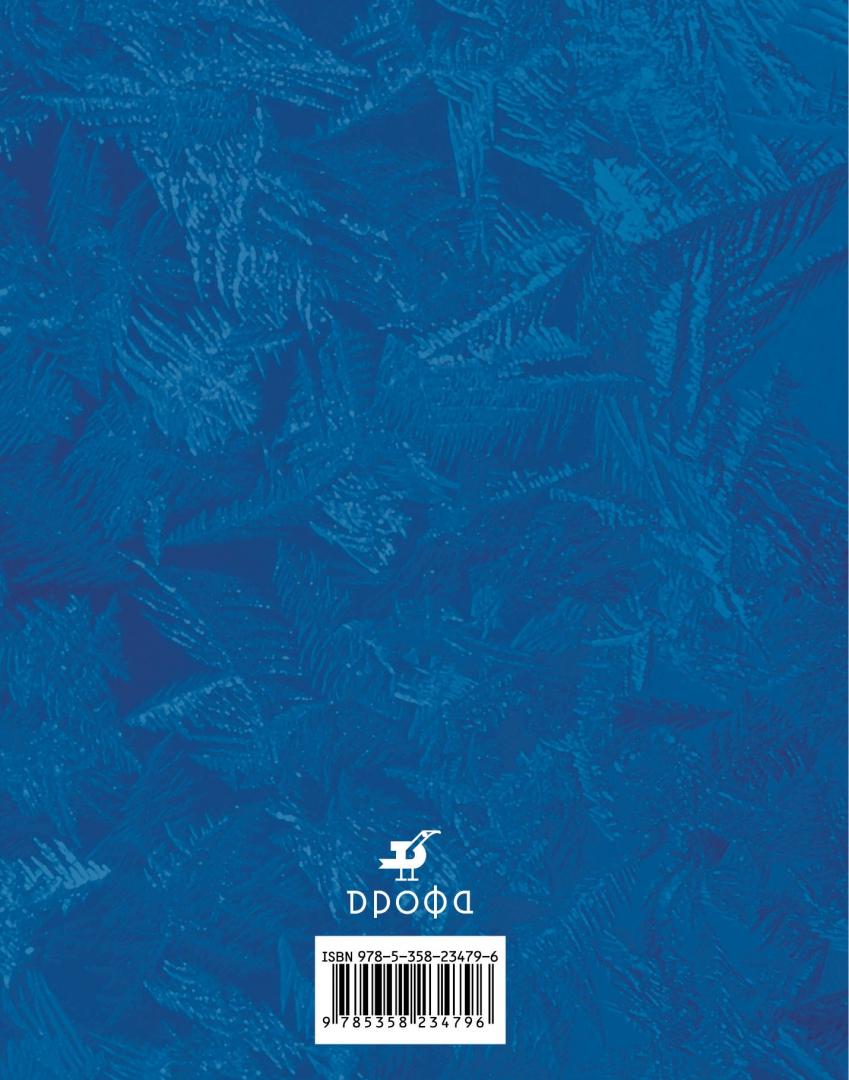 Иллюстрация 1 из 32 для Химия. 7 класс. Рабочая тетрадь к учебнику О. С. Габриеляна и др. ФГОС - Габриелян, Шипарева   Лабиринт - книги. Источник: Лабиринт