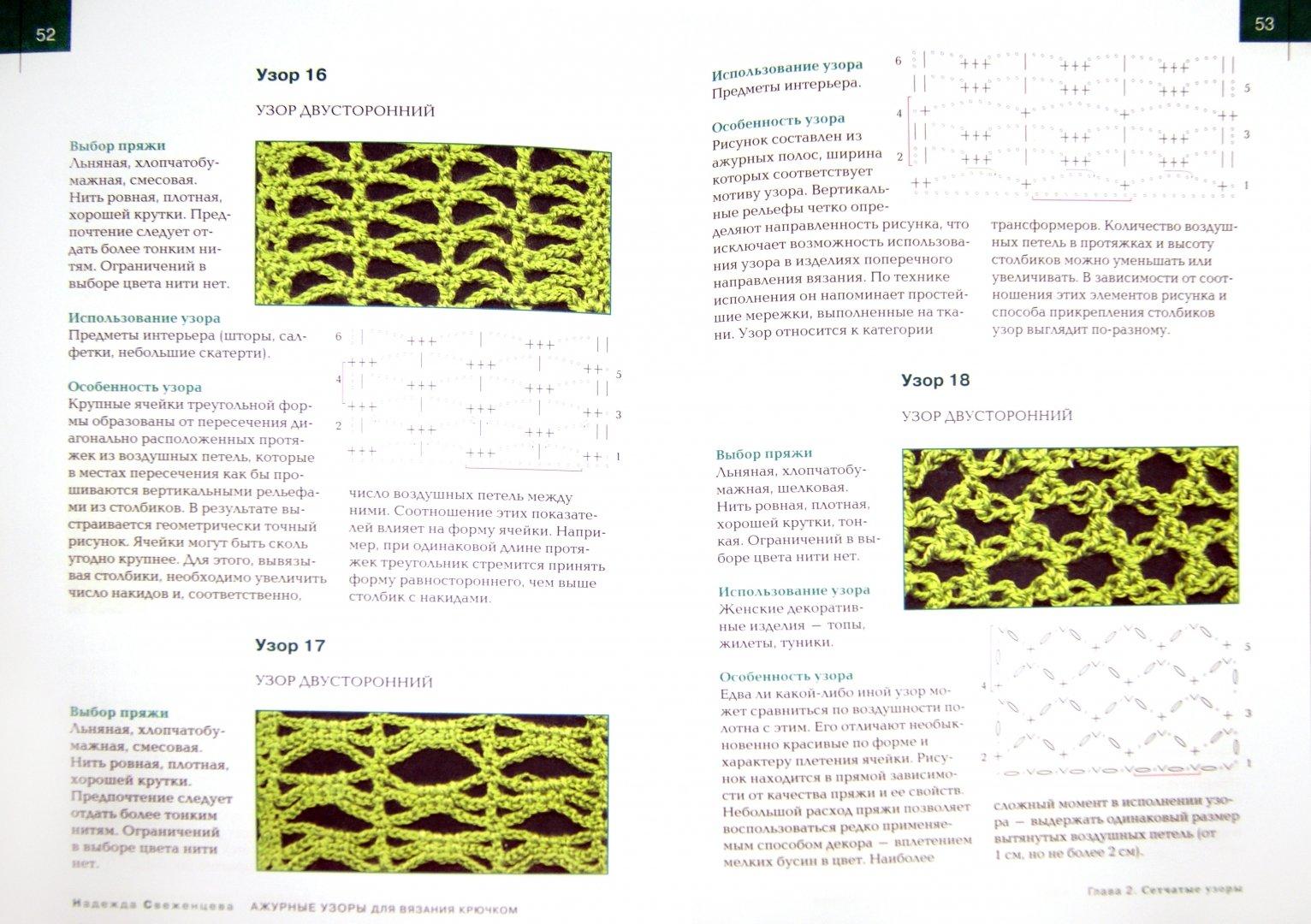 Иллюстрация 1 из 25 для Ажурные узоры для вязания крючком - Надежда Свеженцева   Лабиринт - книги. Источник: Лабиринт