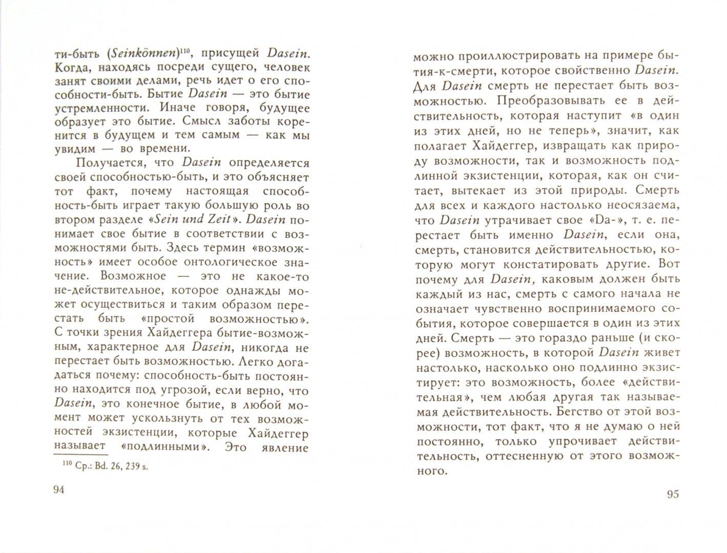 Иллюстрация 1 из 12 для Поворот в мышлении Мартина Хайдеггера - Жан Гронден | Лабиринт - книги. Источник: Лабиринт
