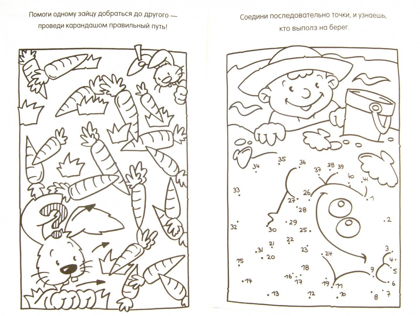 Иллюстрация 1 из 7 для 200 игр и раскрасок   Лабиринт - книги. Источник: Лабиринт