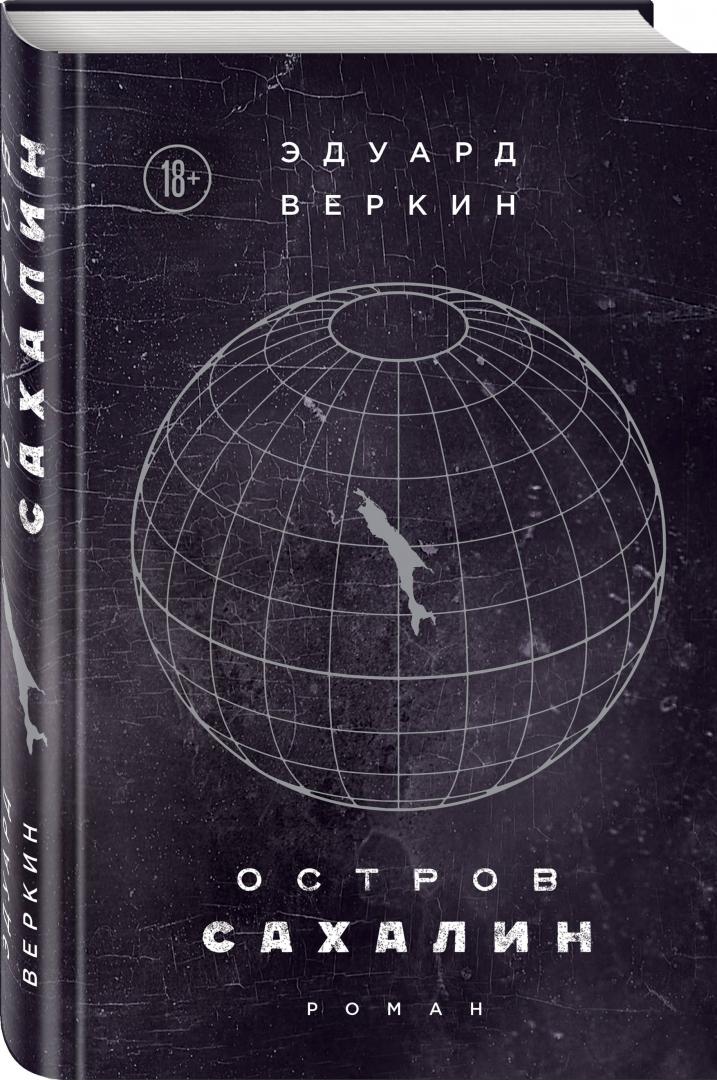 Иллюстрация 1 из 27 для Остров Сахалин - Эдуард Веркин | Лабиринт - книги. Источник: Лабиринт