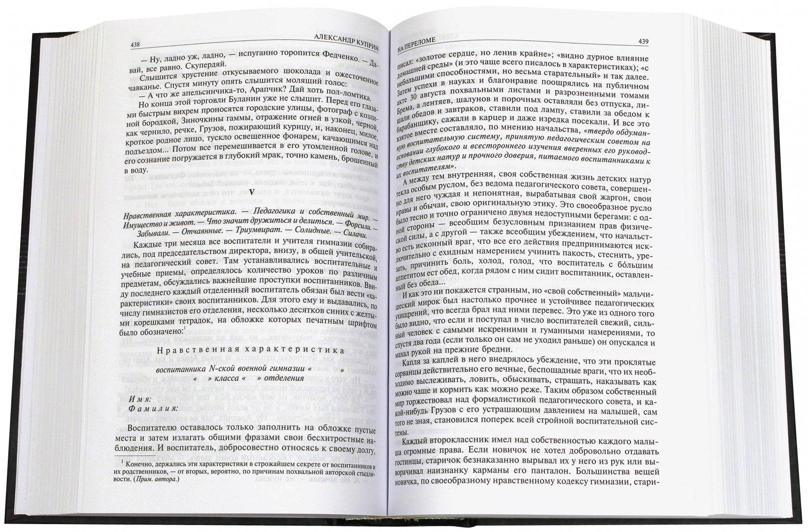 Иллюстрация 1 из 41 для Полное собрание романов и повестей в одном томе - Александр Куприн | Лабиринт - книги. Источник: Лабиринт