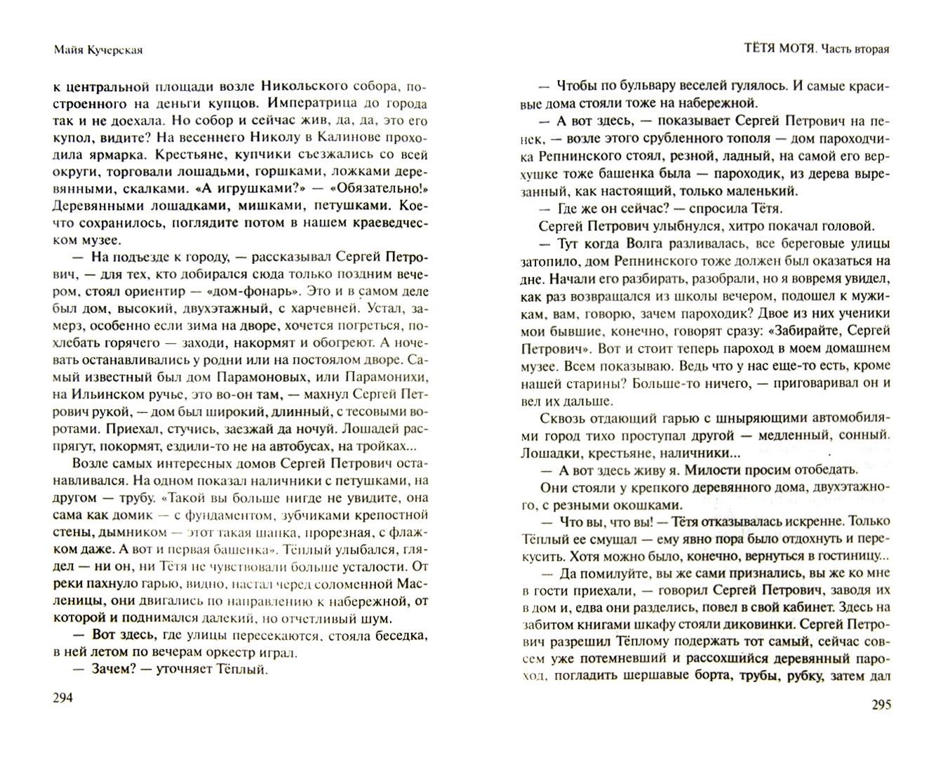 Иллюстрация 1 из 9 для Тетя Мотя - Майя Кучерская | Лабиринт - книги. Источник: Лабиринт