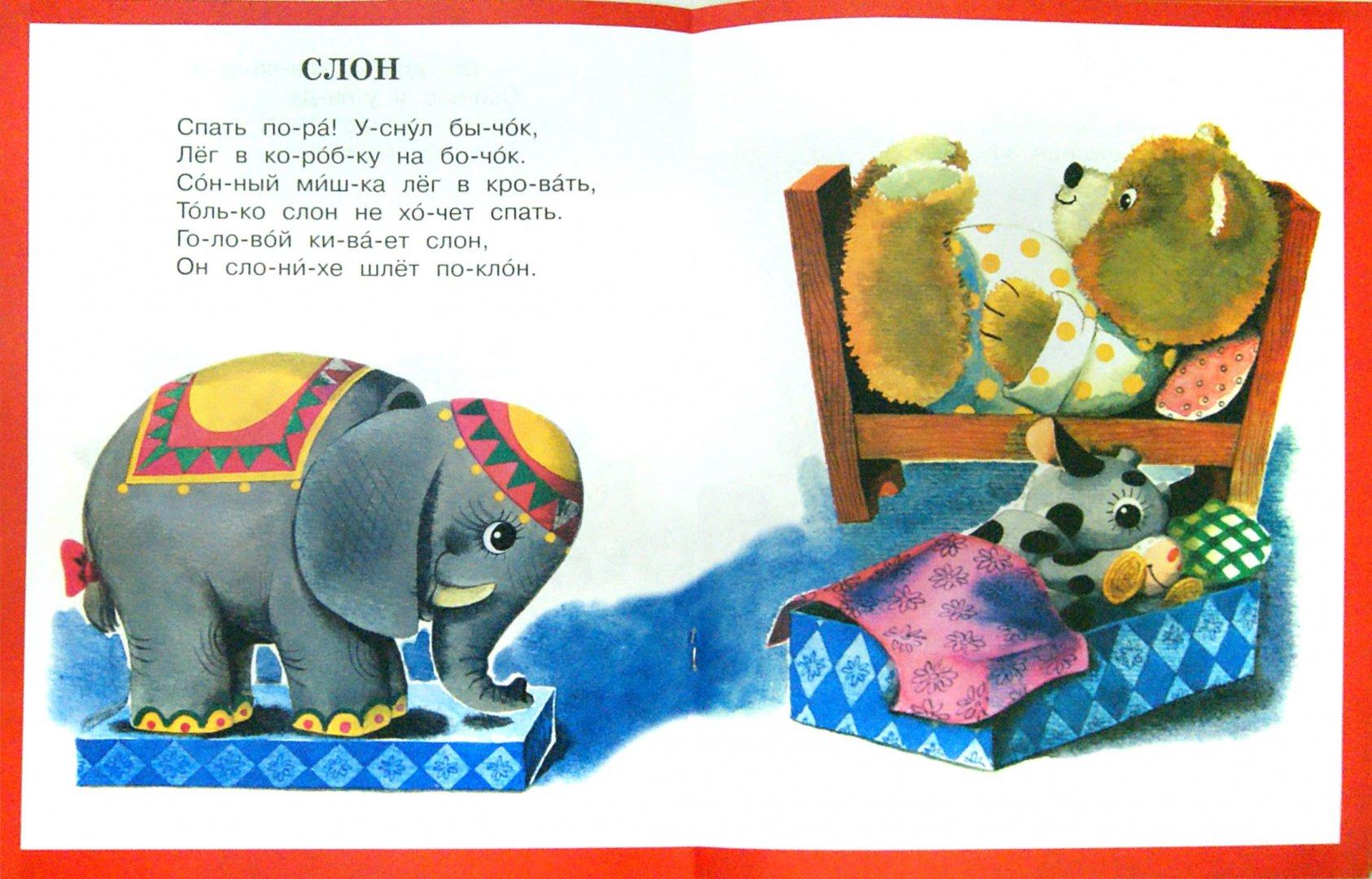 Иллюстрация 1 из 14 для Игрушки - Агния Барто   Лабиринт - книги. Источник: Лабиринт