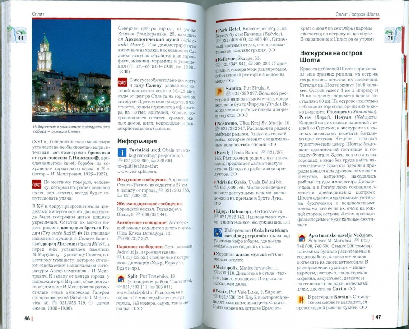 Иллюстрация 1 из 5 для Хорватия: Путеводитель с мини-разговорником - Мария Пернат | Лабиринт - книги. Источник: Лабиринт