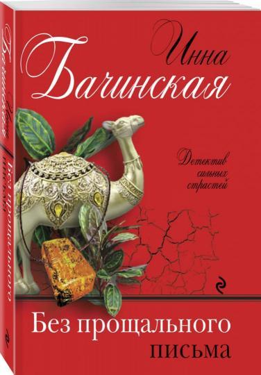 """Книга: """"Без прощального письма"""" - Инна Бачинская. Купить книгу ..."""