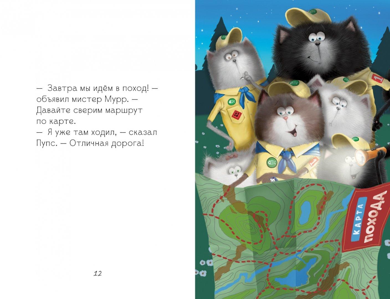 Иллюстрация 1 из 14 для Котенок Шмяк - маленький скаут - Лора Дрисколл | Лабиринт - книги. Источник: Лабиринт