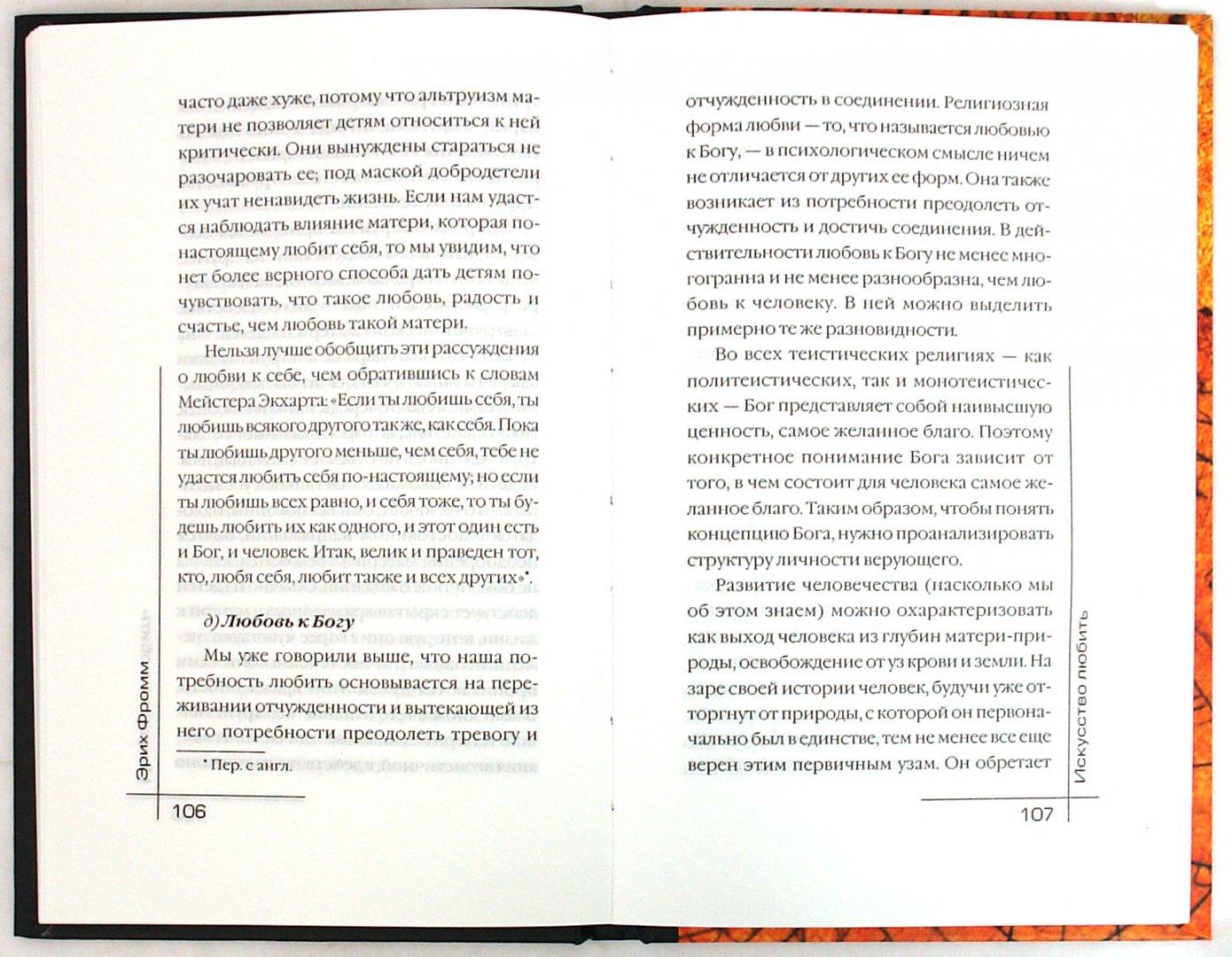 Иллюстрация 1 из 10 для Искусство любить - Эрих Фромм | Лабиринт - книги. Источник: Лабиринт