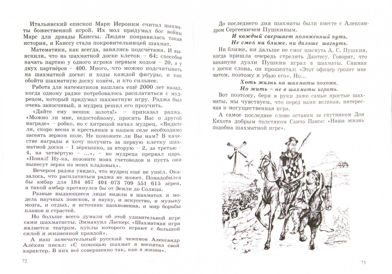 Иллюстрация 1 из 29 для Шахматный учебник для детей и родителей. Часть 2 - Костров, Давлетов   Лабиринт - книги. Источник: Лабиринт