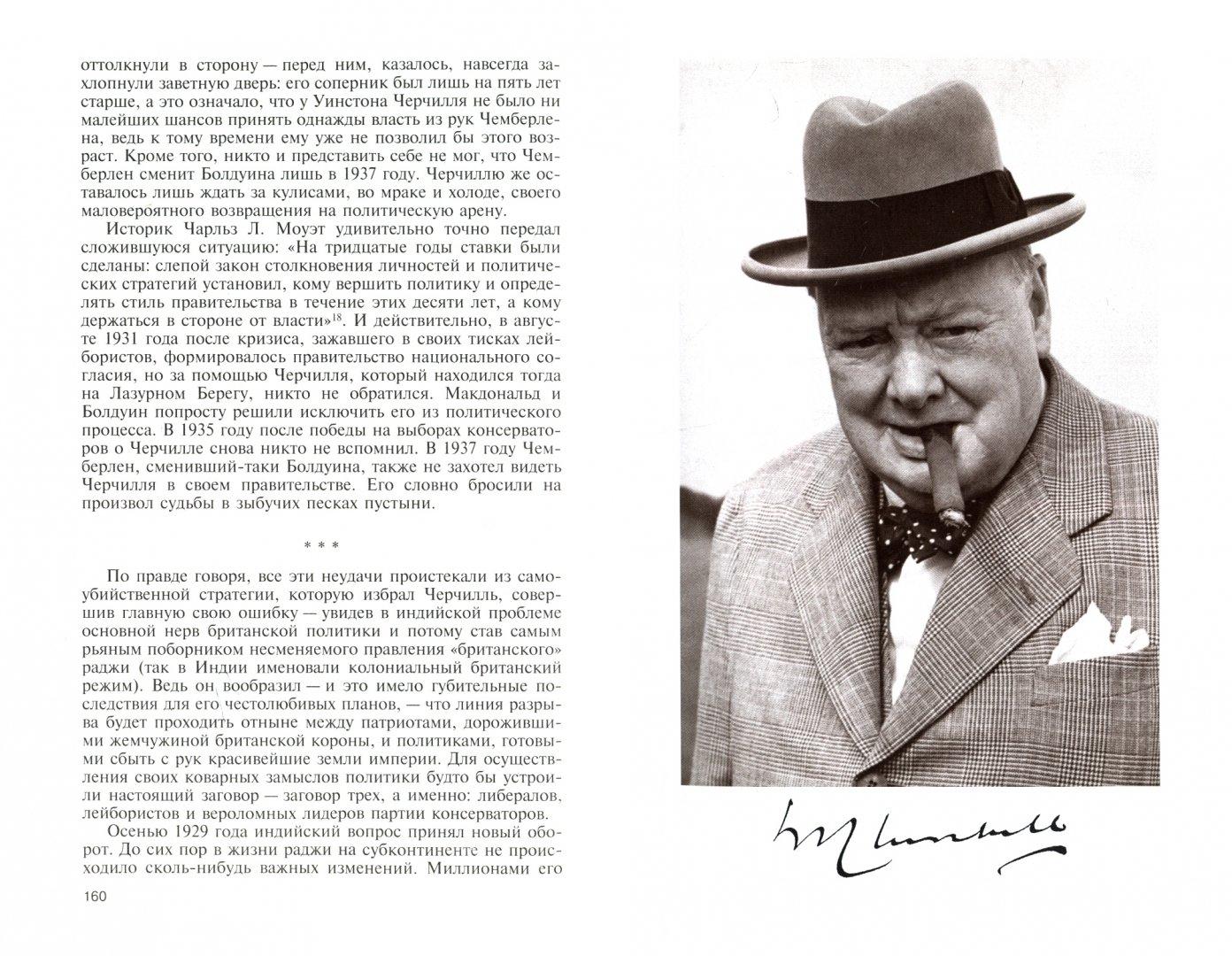 Иллюстрация 1 из 21 для Черчилль - Франсуа Бедарида   Лабиринт - книги. Источник: Лабиринт