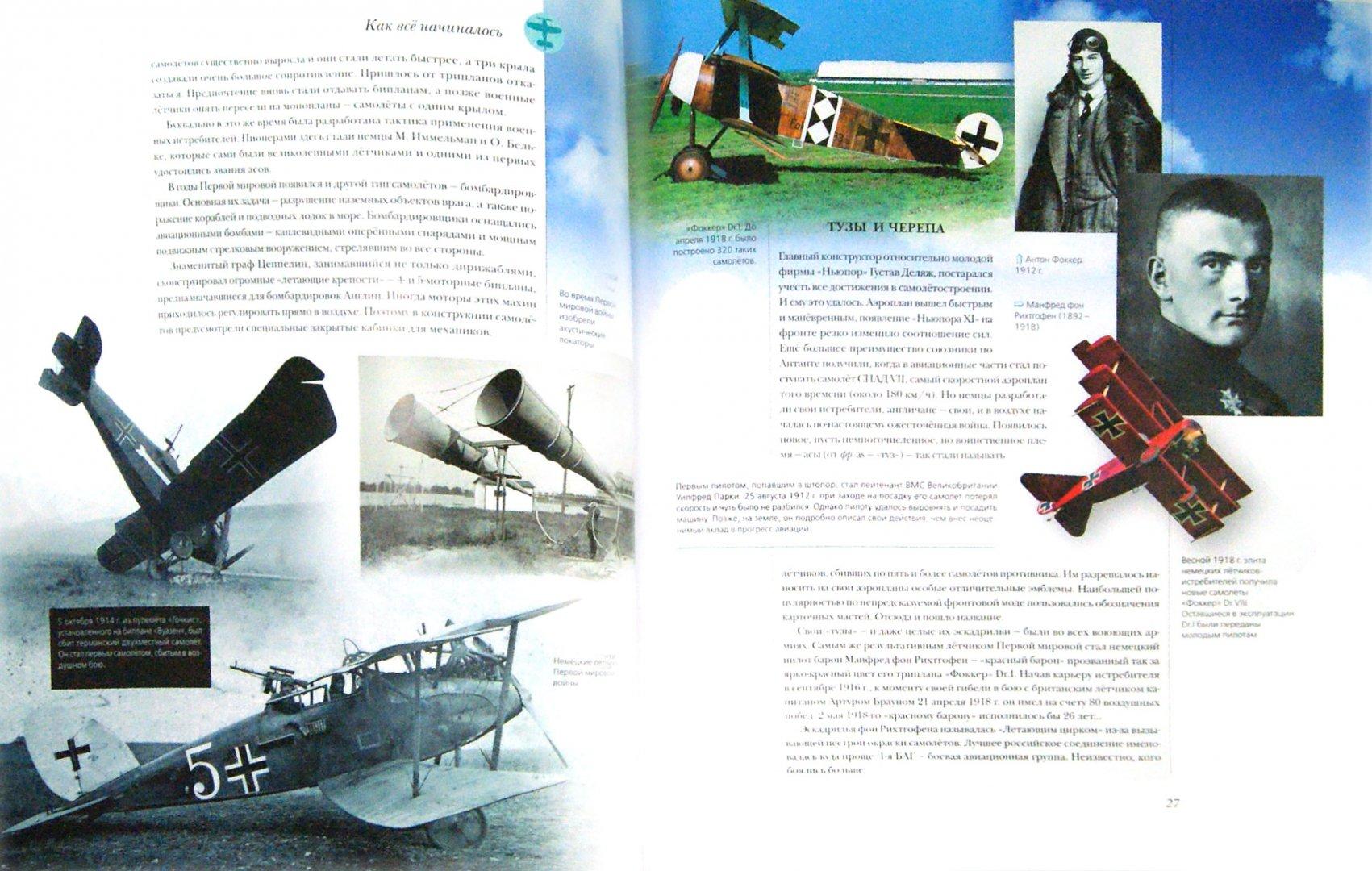 Иллюстрация 1 из 18 для Самолеты | Лабиринт - книги. Источник: Лабиринт