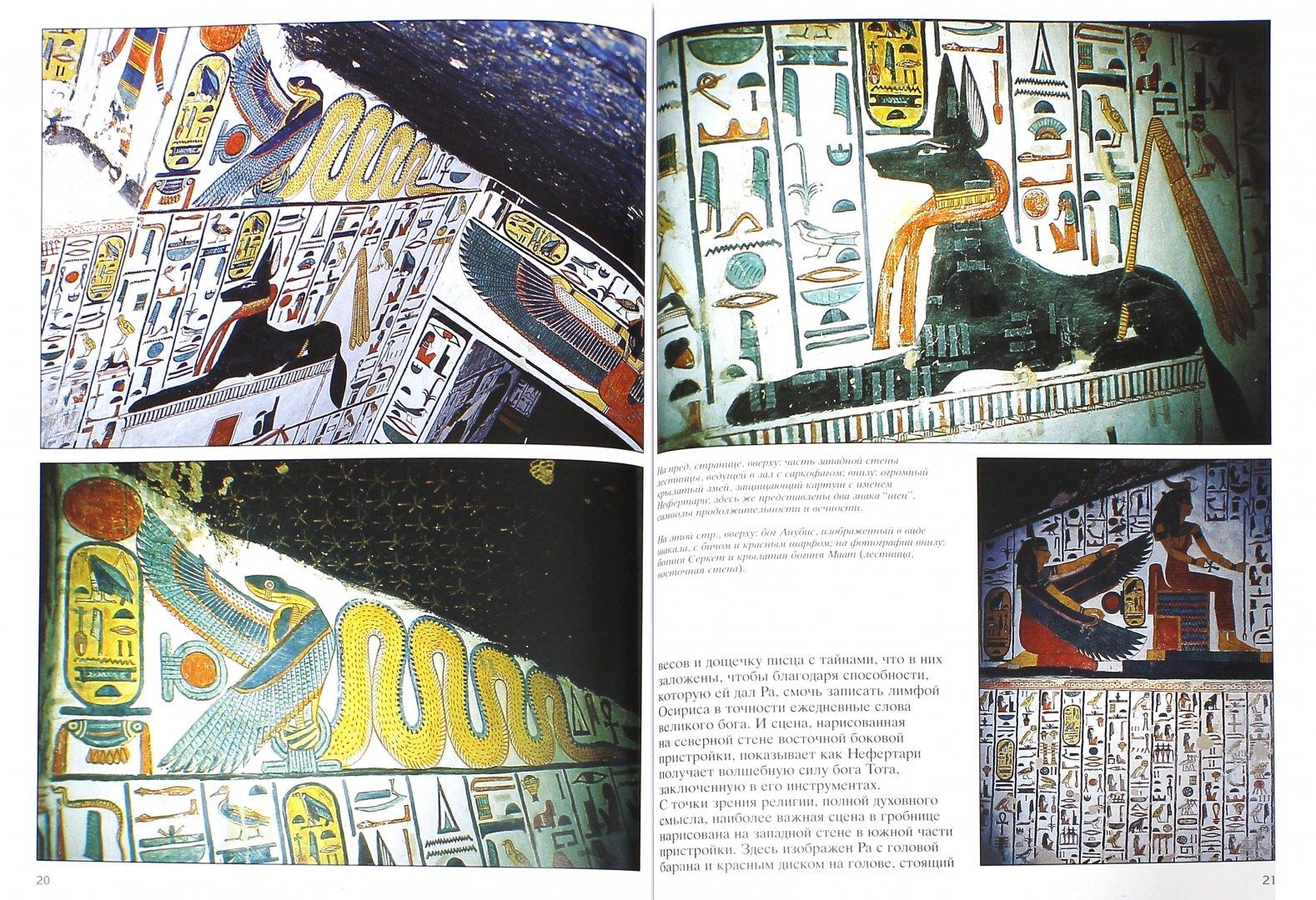 Иллюстрация 1 из 2 для Гробница Нефертари - Този, Назр   Лабиринт - книги. Источник: Лабиринт