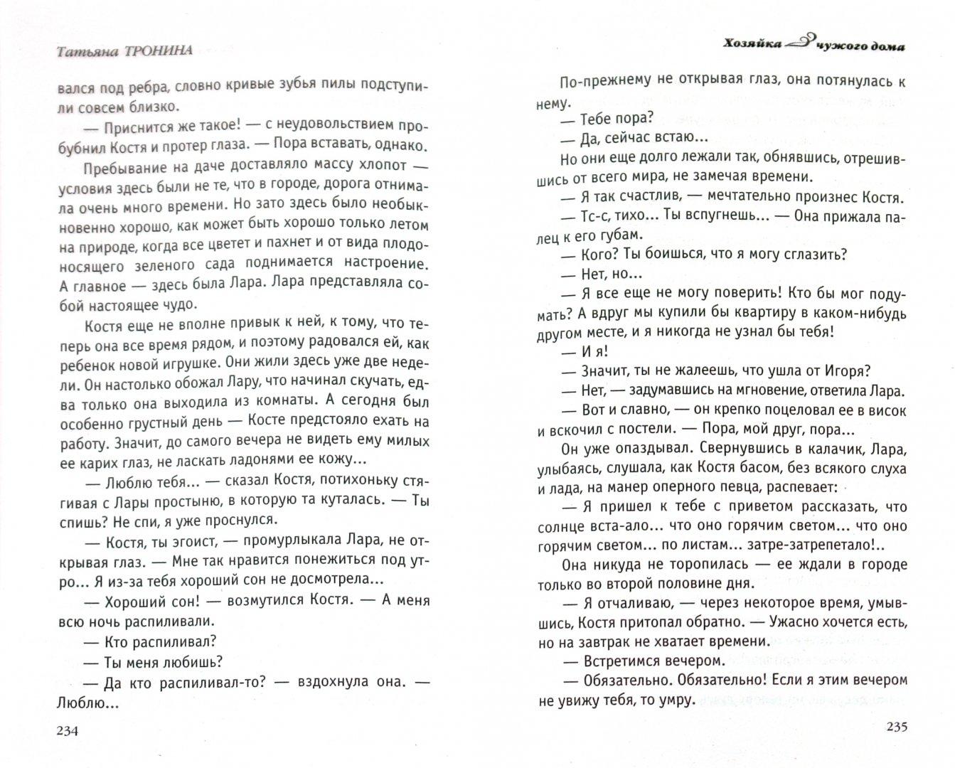 Иллюстрация 1 из 6 для Хозяйка чужого дома - Татьяна Тронина | Лабиринт - книги. Источник: Лабиринт