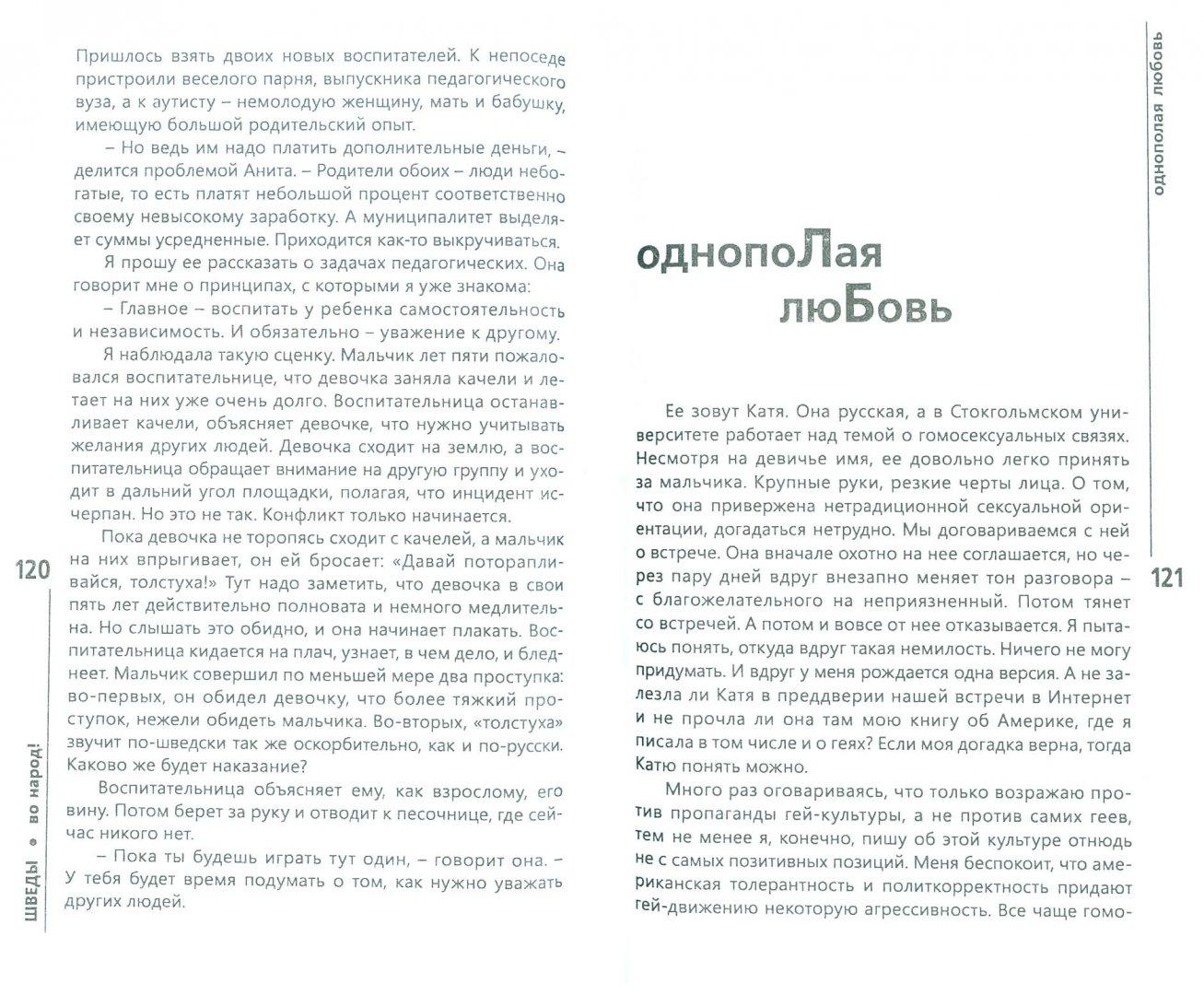 Иллюстрация 1 из 10 для Золотая середина: как живут современные шведы - Ада Баскина | Лабиринт - книги. Источник: Лабиринт