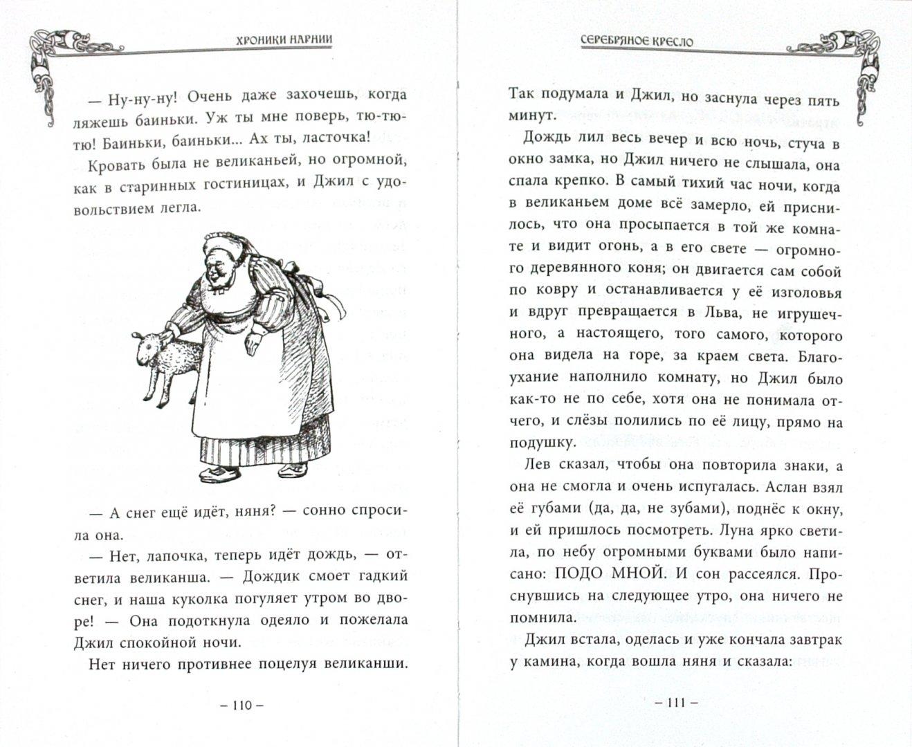 Иллюстрация 1 из 22 для Серебряное кресло - Клайв Льюис | Лабиринт - книги. Источник: Лабиринт