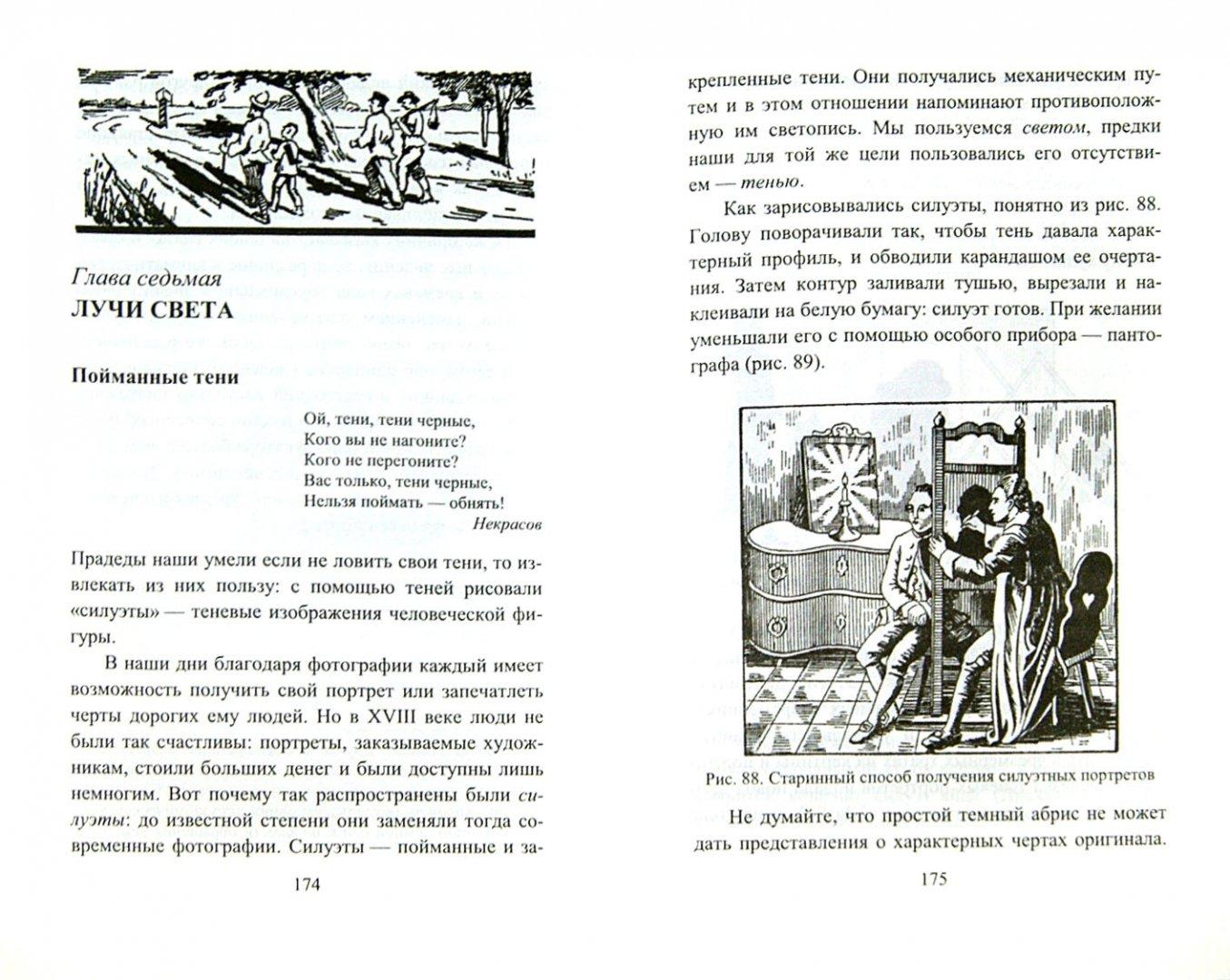 Иллюстрация 1 из 30 для Занимательная физика - Яков Перельман   Лабиринт - книги. Источник: Лабиринт