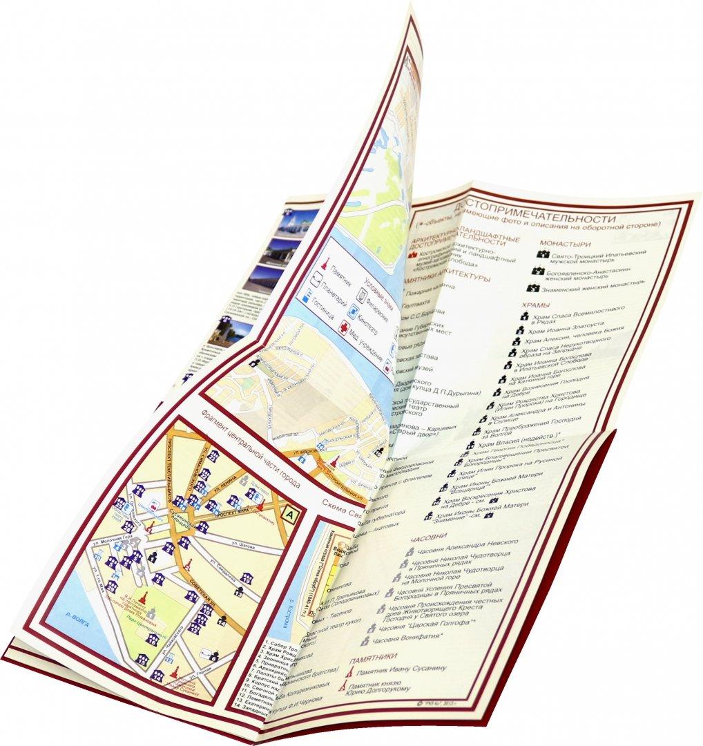 Иллюстрация 1 из 9 для Кострома. Прогулка по городу. Путеводитель | Лабиринт - книги. Источник: Лабиринт