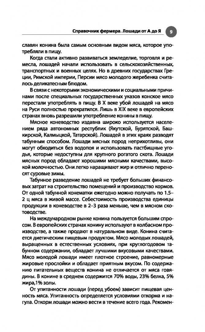 Иллюстрация 6 из 13 для Лошади. Породы, питание, содержание. Практическое руководство - Голубев, Голубева | Лабиринт - книги. Источник: Лабиринт