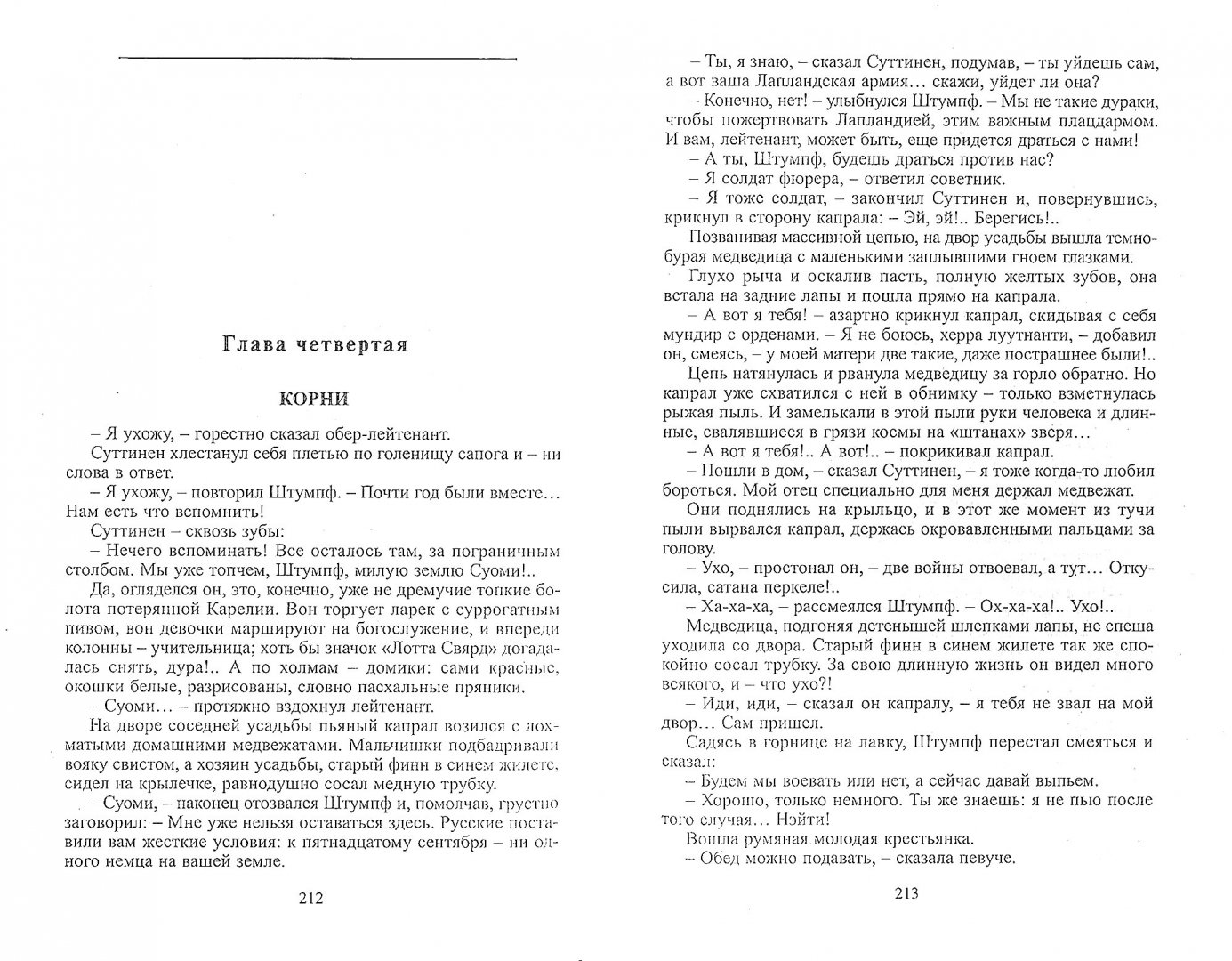 Иллюстрация 1 из 6 для Океанский патруль. Книга 2. Ветер с океана - Валентин Пикуль | Лабиринт - книги. Источник: Лабиринт