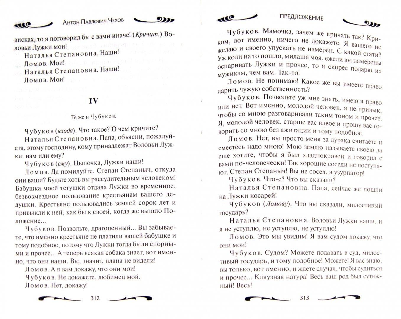 Иллюстрация 1 из 40 для Трагик поневоле - Антон Чехов | Лабиринт - книги. Источник: Лабиринт