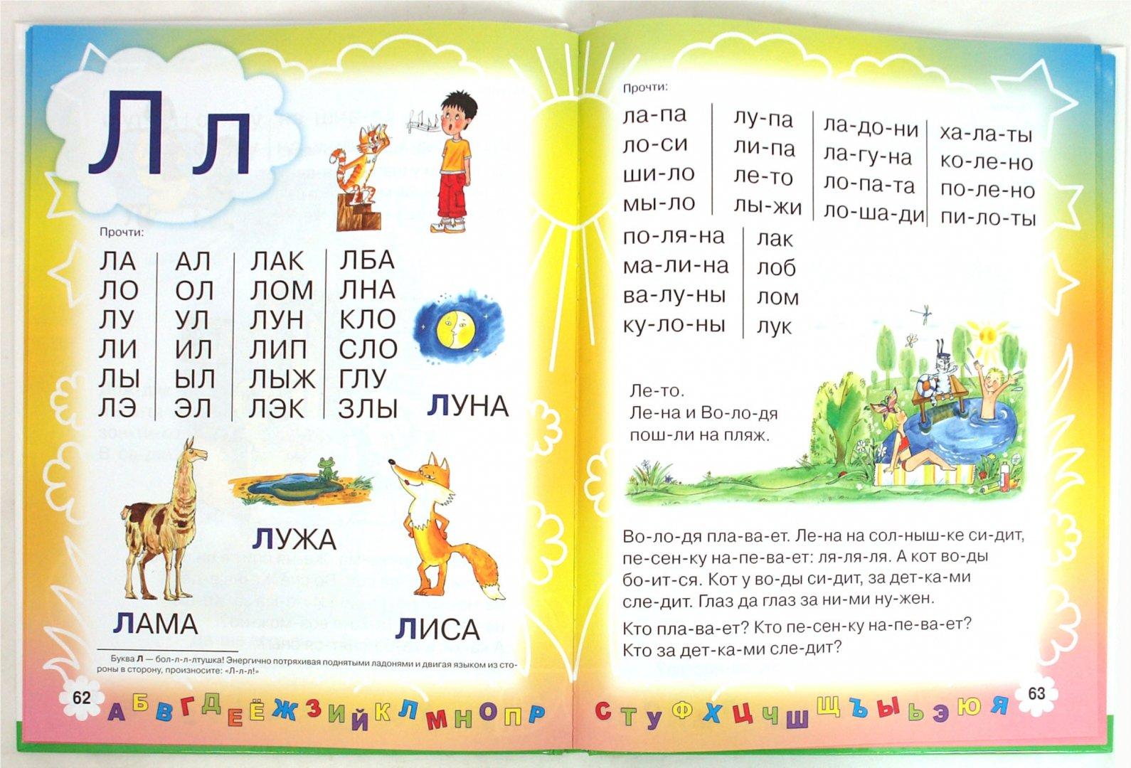 Иллюстрация 1 из 57 для Букварь для будущих отличников - Олеся Жукова | Лабиринт - книги. Источник: Лабиринт