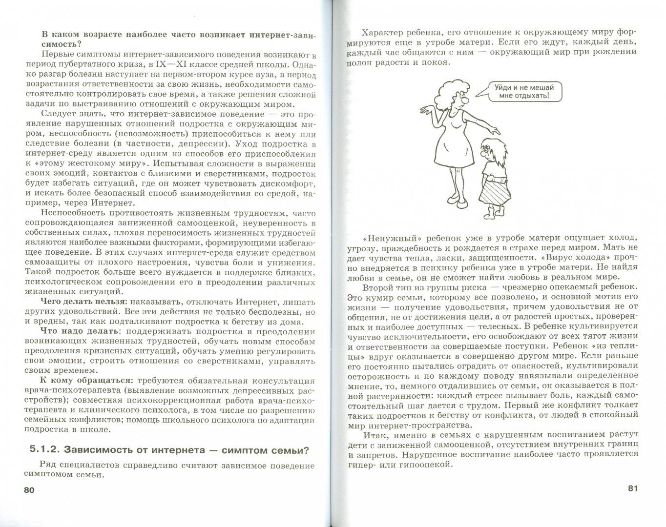 Иллюстрация 1 из 21 для Интернет-зависимое поведение у подростков. Клиника, диагностика, профилактика - Малыгин, Смирнова, Искандирова, Хомерики | Лабиринт - книги. Источник: Лабиринт
