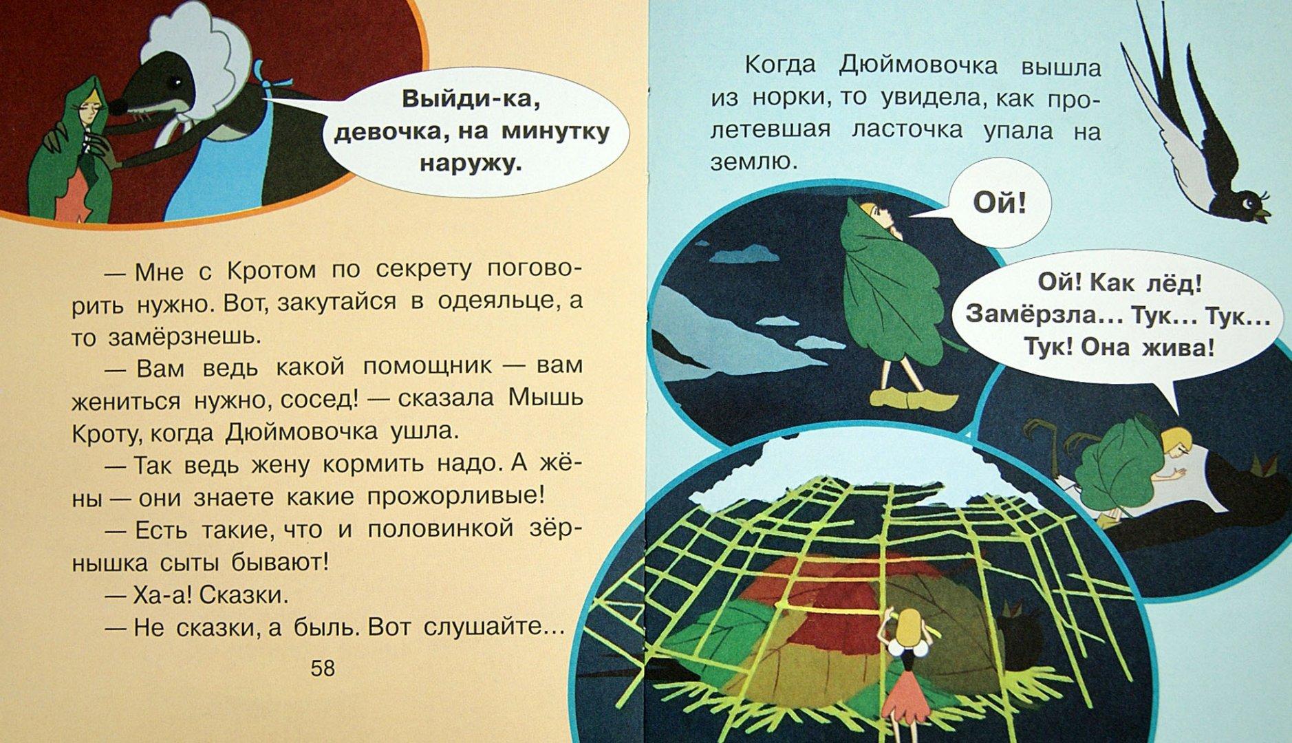 Иллюстрация 1 из 41 для Мультики про маленьких человечков | Лабиринт - книги. Источник: Лабиринт