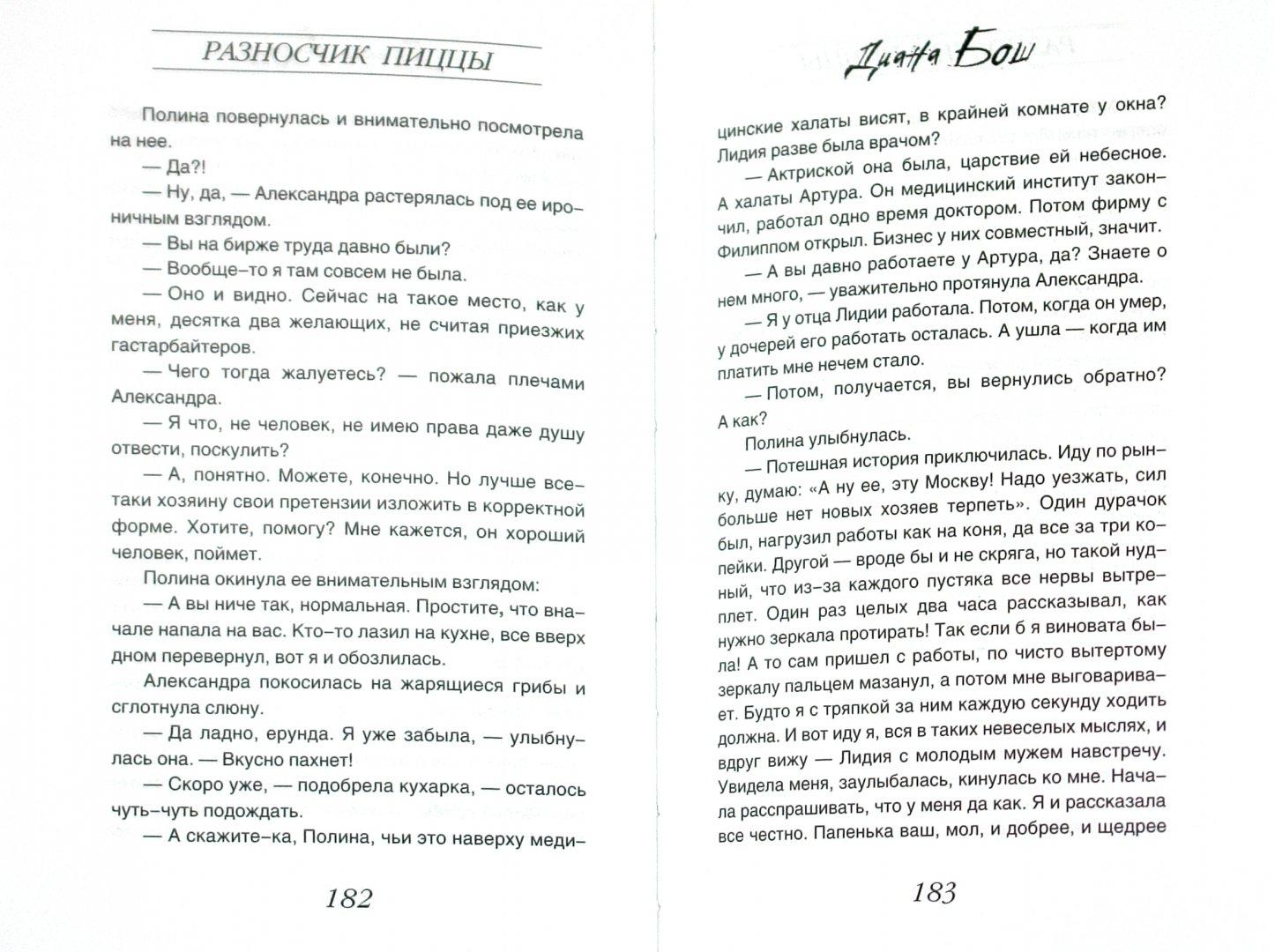 Иллюстрация 1 из 6 для Разносчик пиццы - Диана Бош   Лабиринт - книги. Источник: Лабиринт