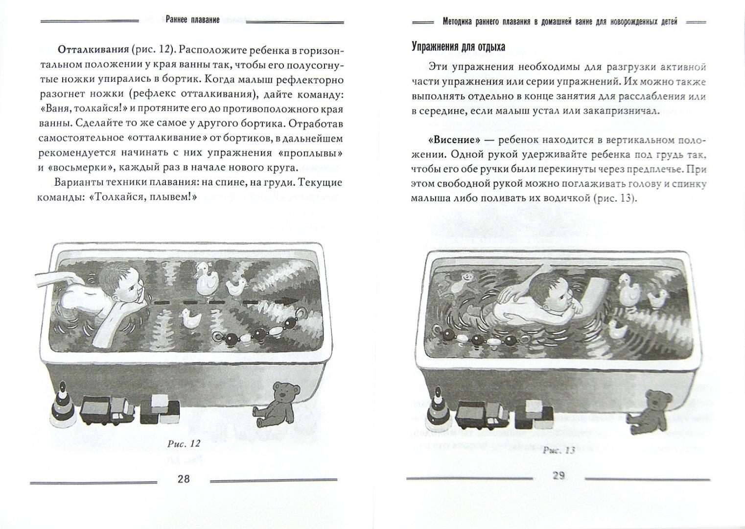 Иллюстрация 1 из 16 для Раннее плавание. Руководство для родителей по обучению малыша. От 2 недель до 18 месяцев - Анна Федулова   Лабиринт - книги. Источник: Лабиринт