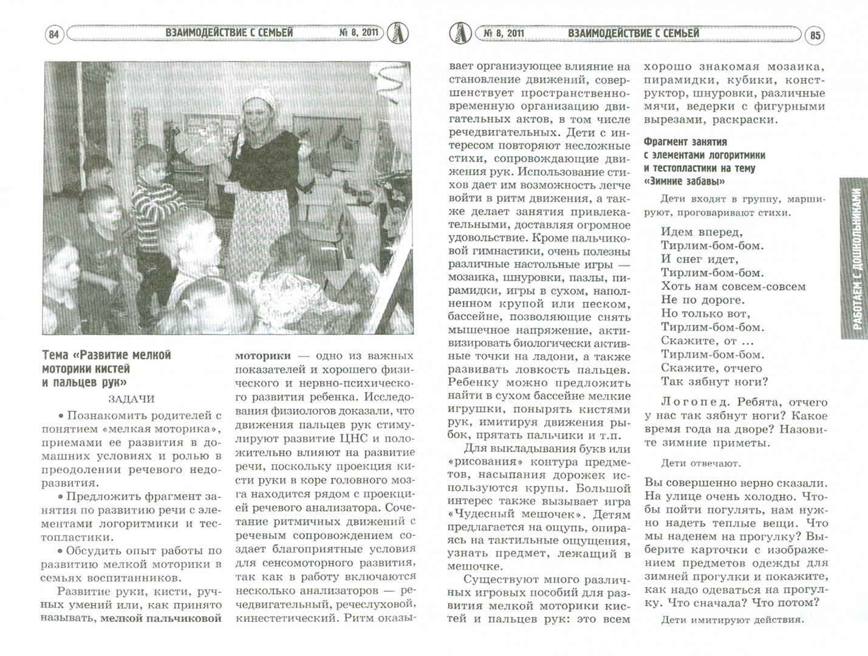 """Иллюстрация 1 из 2 для Журнал """"Логопед"""" №8 (56). 2011   Лабиринт - книги. Источник: Лабиринт"""