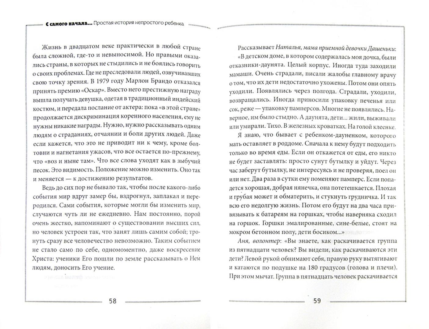 Иллюстрация 1 из 7 для С самого начала... Простая история непростого ребенка - Нонна Кицмаришвили | Лабиринт - книги. Источник: Лабиринт