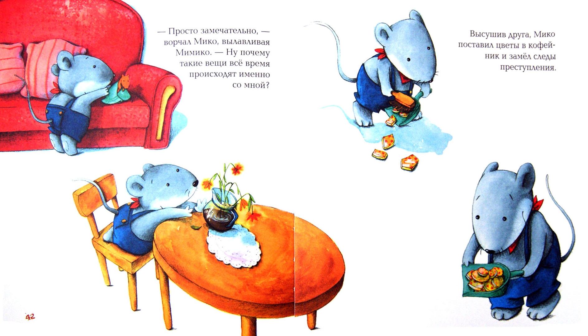 Иллюстрация 1 из 15 для Доброе утро, мама! - Бригитта Венингер   Лабиринт - книги. Источник: Лабиринт