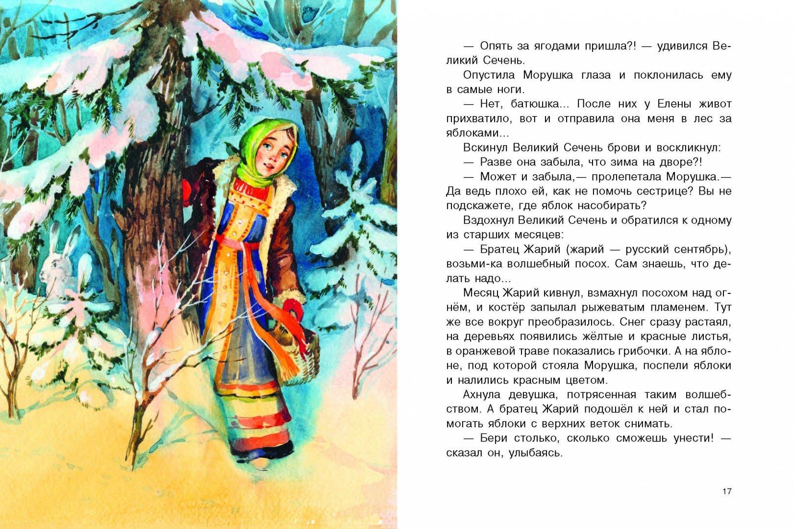 Иллюстрация 2 из 6 для О двенадцати месяцах - Божена Немцова | Лабиринт - книги. Источник: Лабиринт