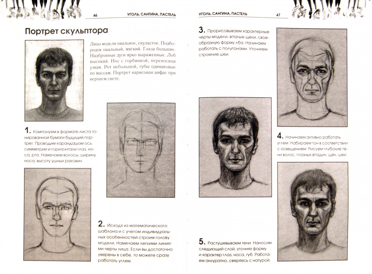 Иллюстрация 1 из 26 для Рисуем портрет - Татьяна Коровина | Лабиринт - книги. Источник: Лабиринт