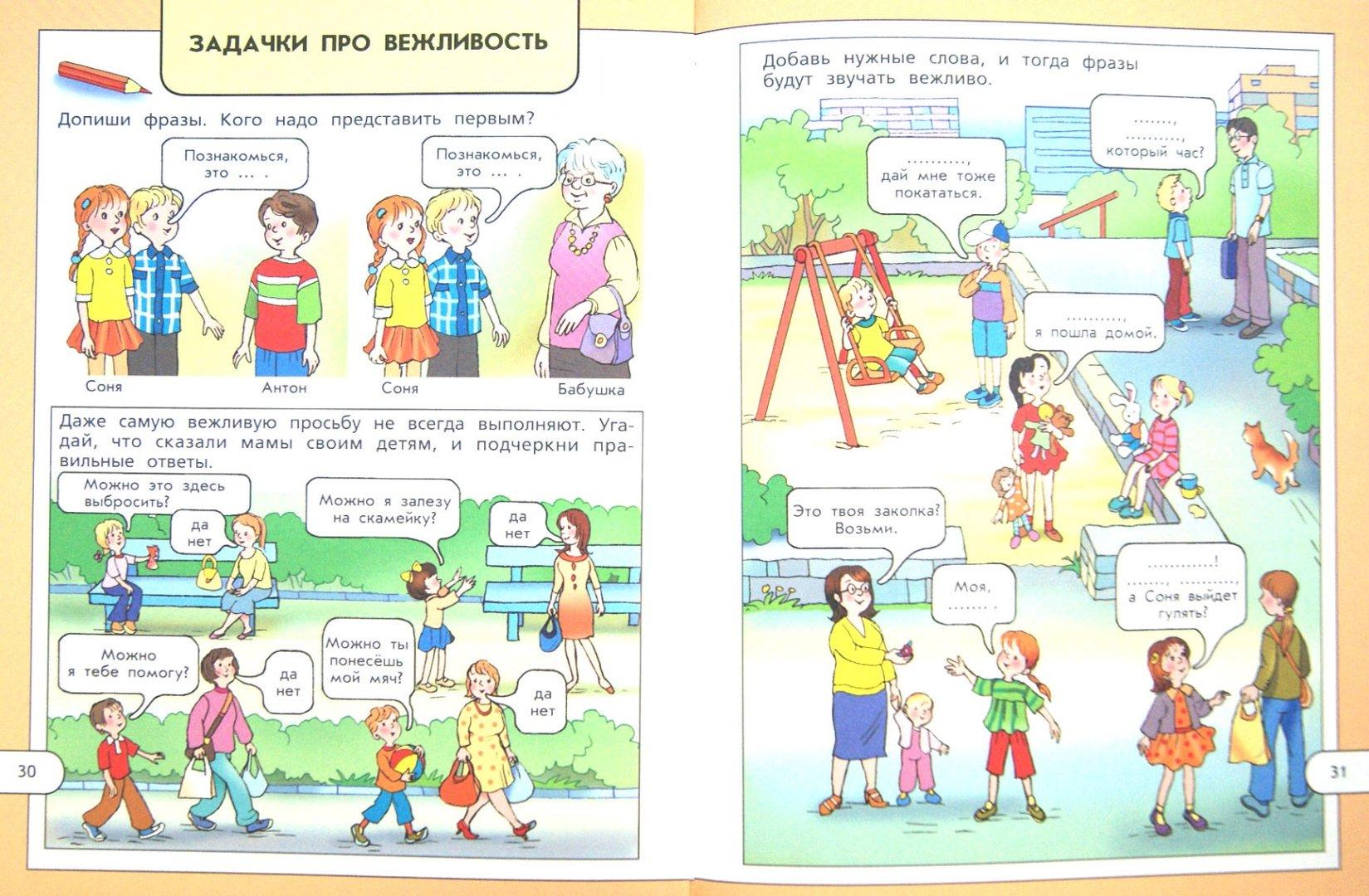 Вежливые слова в картинках на английском