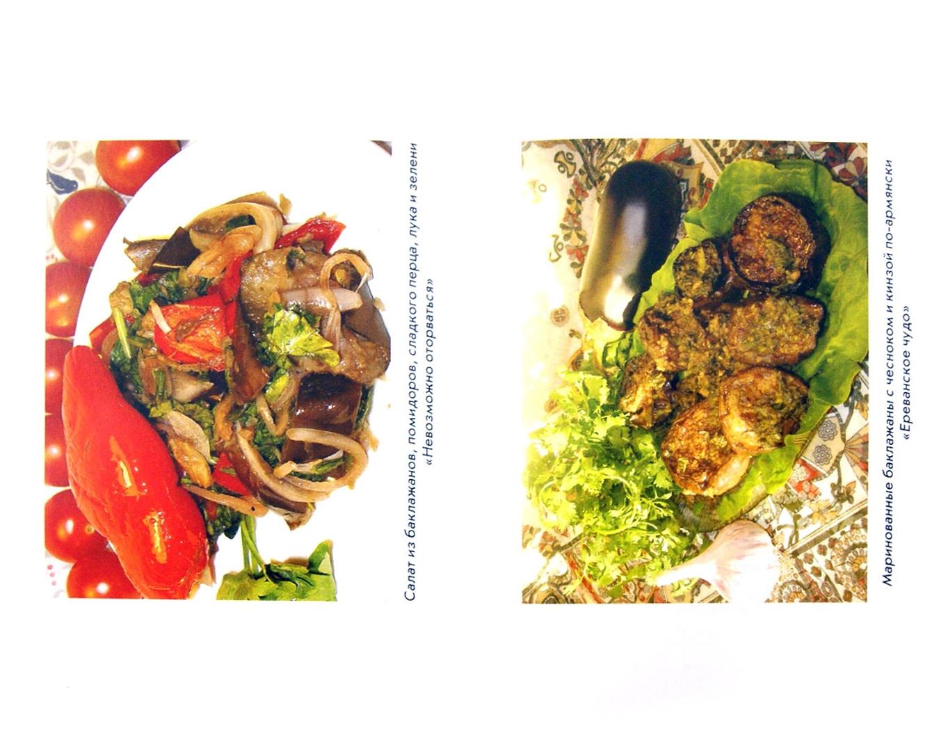 Иллюстрация 1 из 12 для Бабушкины рецепты. Золотой кулинарный фонд - Гера Треер   Лабиринт - книги. Источник: Лабиринт