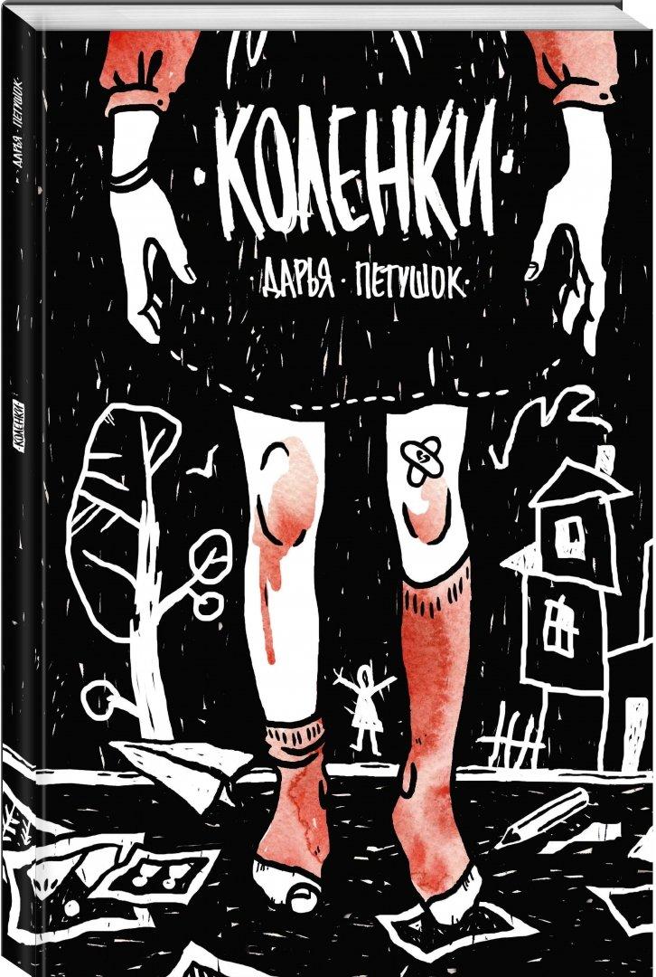 Иллюстрация 1 из 4 для Коленки - Дарья Петушок | Лабиринт - книги. Источник: Лабиринт
