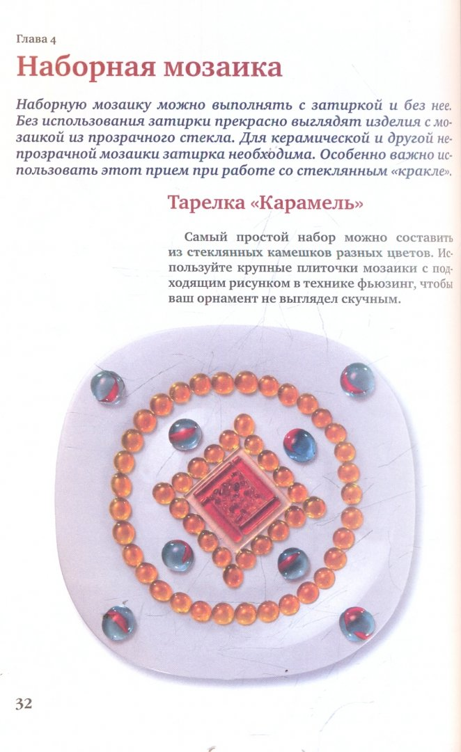 Иллюстрация 1 из 9 для Мозаика у вас дома: техники, идеи, решения - Анна Зайцева | Лабиринт - книги. Источник: Лабиринт
