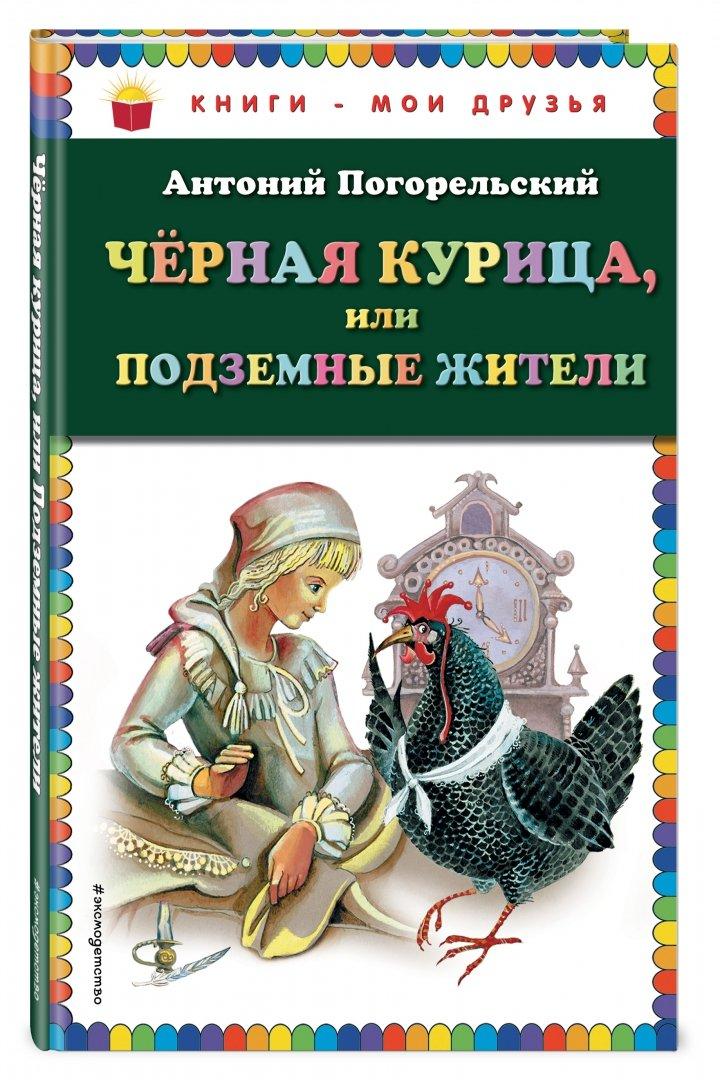Иллюстрация 1 из 37 для Чёрная курица, или Подземные жители - Антоний Погорельский | Лабиринт - книги. Источник: Лабиринт