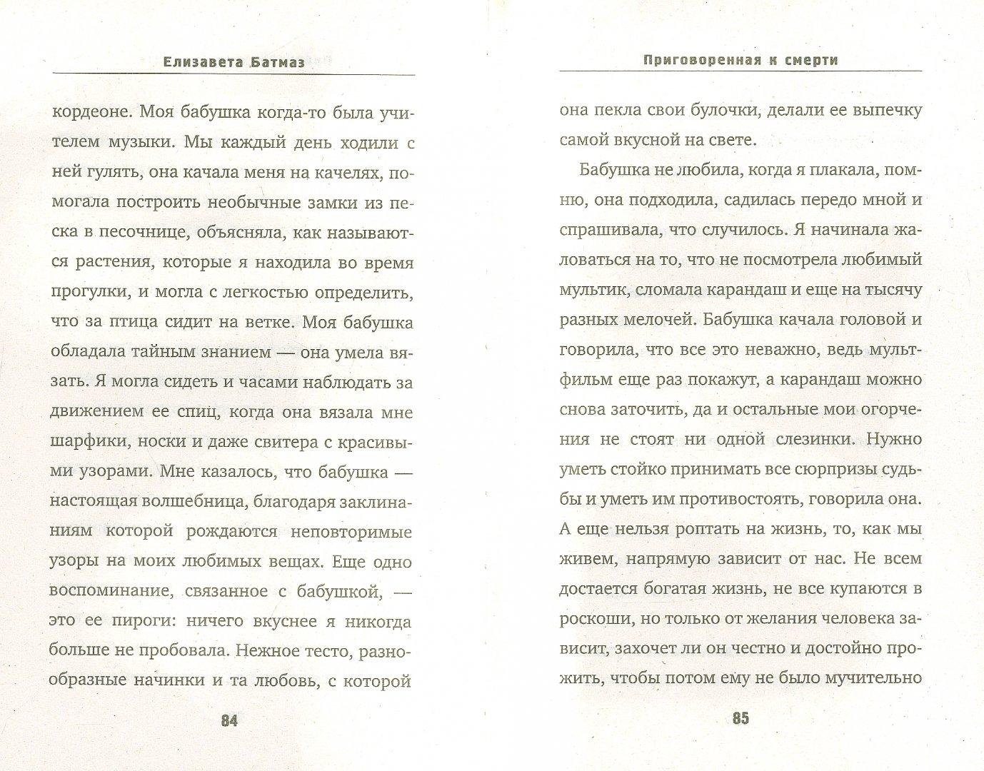 Иллюстрация 1 из 8 для Приговоренная к смерти. Выжить любой ценой - Елизавета Батмаз | Лабиринт - книги. Источник: Лабиринт