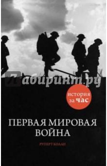 Иллюстрация 1 из 15 для Первая мировая война - Руперт Колли | Лабиринт - книги. Источник: Лабиринт
