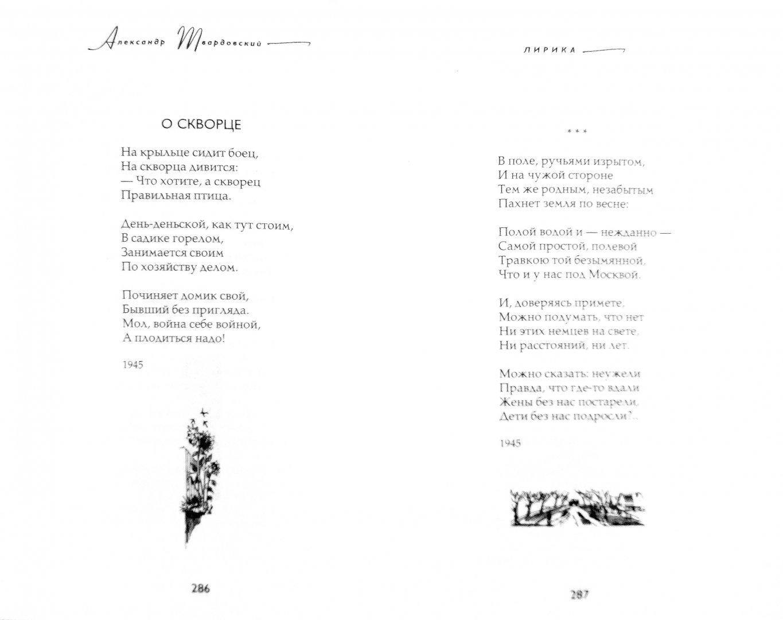 Иллюстрация 1 из 16 для Лирика. Поэмы - Александр Твардовский | Лабиринт - книги. Источник: Лабиринт