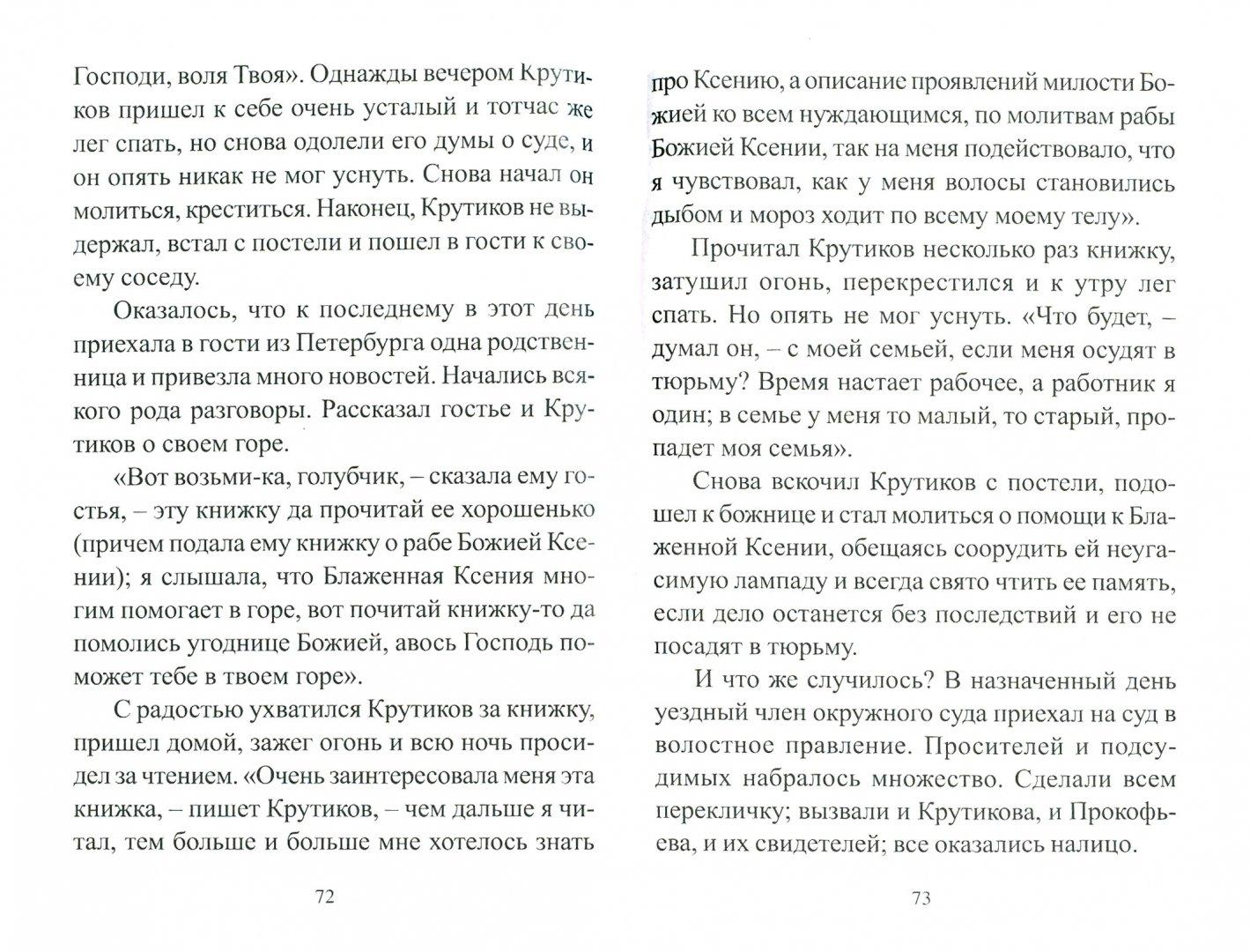 Иллюстрация 1 из 11 для Житие святой блаженной Ксении Петербургской и Акафист   Лабиринт - книги. Источник: Лабиринт
