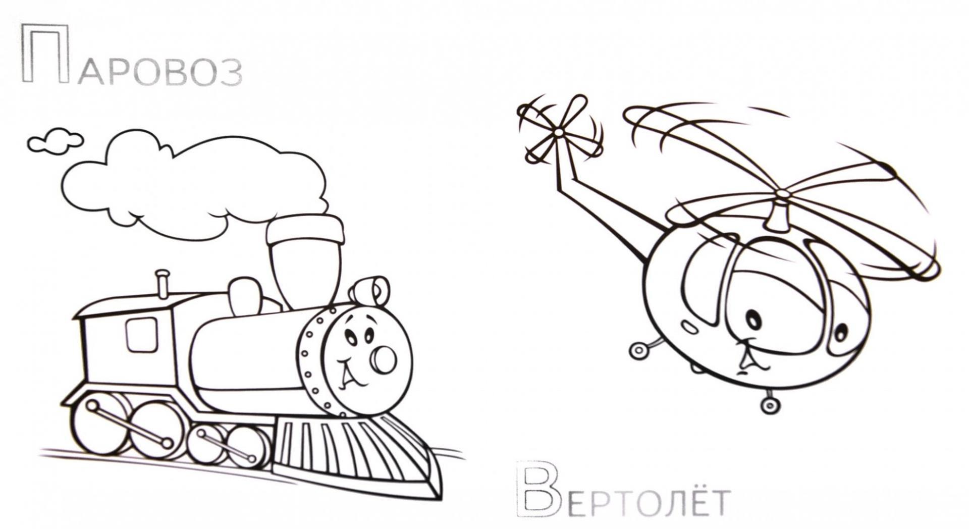 Иллюстрация 1 из 19 для Забавные машины | Лабиринт - книги. Источник: Лабиринт
