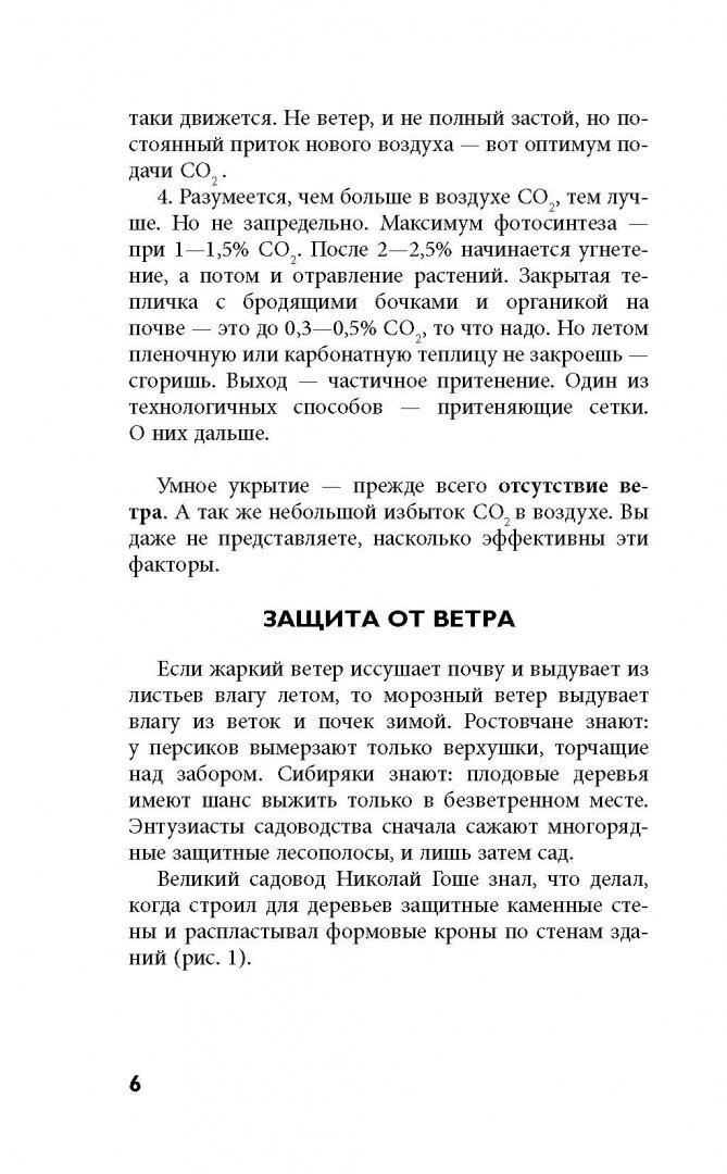 Иллюстрация 6 из 22 для Секреты урожайной теплицы - Николай Курдюмов   Лабиринт - книги. Источник: Лабиринт