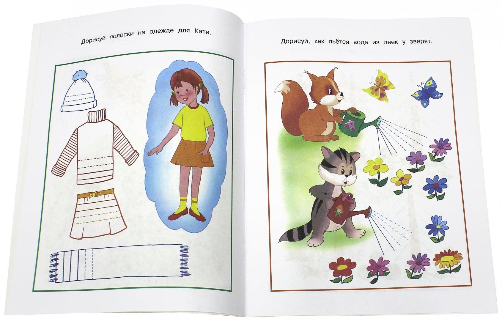 Иллюстрация 1 из 19 для Послушный карандаш. Развиваем мелкую моторику. 2-3 года - Ольга Земцова   Лабиринт - книги. Источник: Лабиринт