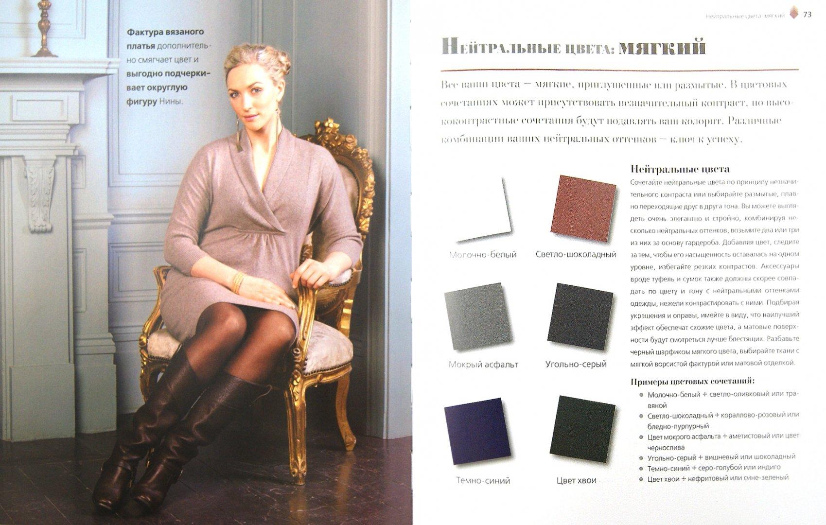 Иллюстрация 1 из 14 для Цвет и стиль. Выглядеть стройнее - Хендерсон, Хеншоу | Лабиринт - книги. Источник: Лабиринт