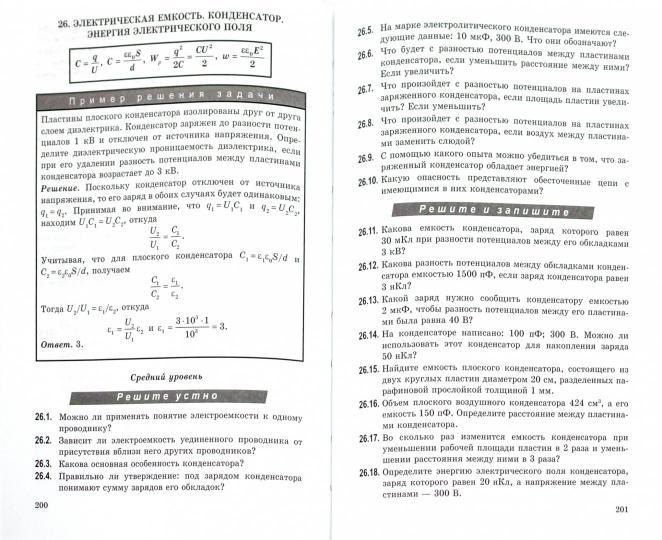 Примеры решений задач по физике 11 теоретическая механика решение задач я