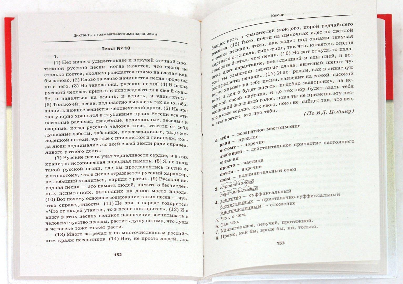 Иллюстрация 1 из 7 для Диктанты с грамматическими заданиями - Гайбарян, Кузнецова   Лабиринт - книги. Источник: Лабиринт