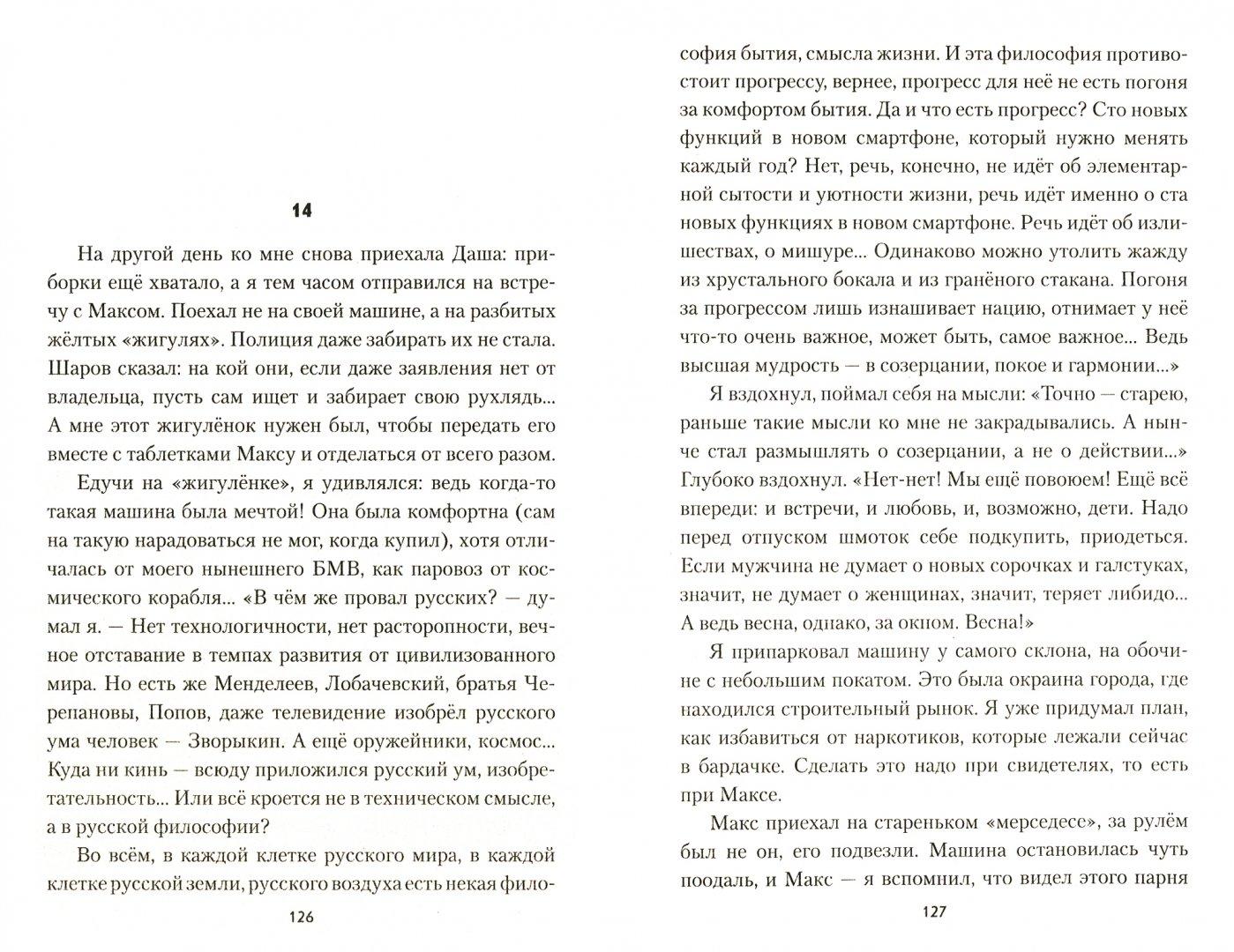 Иллюстрация 1 из 16 для Мужская жизнь - Евгений Шишкин | Лабиринт - книги. Источник: Лабиринт